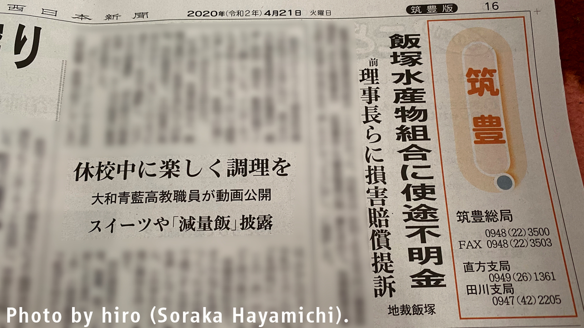 f:id:fuwafuwaame:20200422113153j:plain
