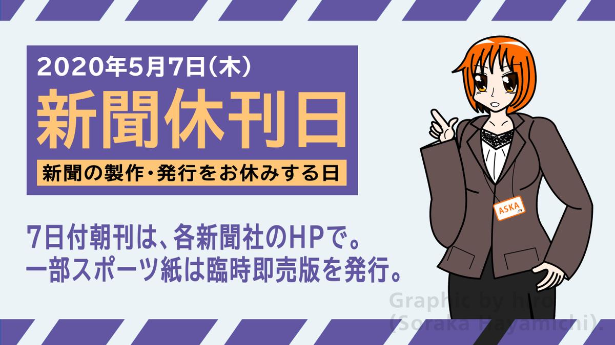 日 新聞 休刊