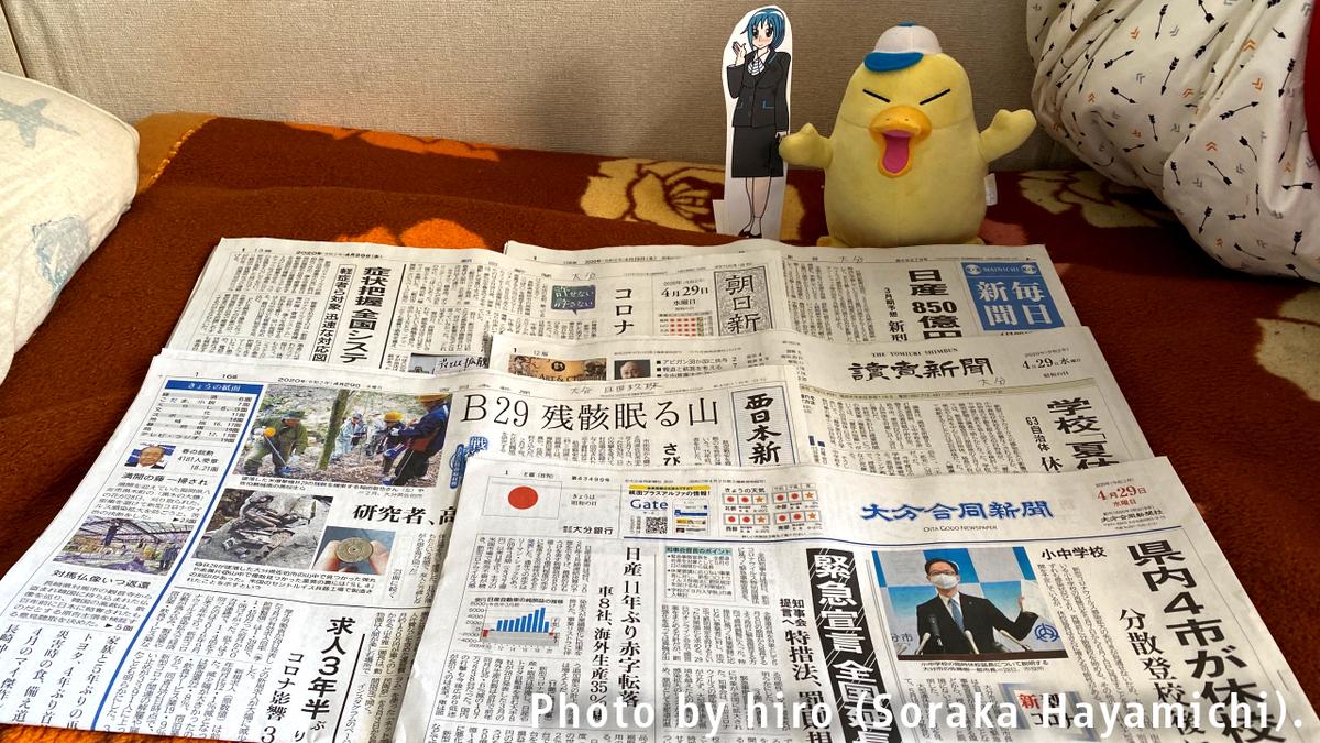 f:id:fuwafuwaame:20200514132333j:plain