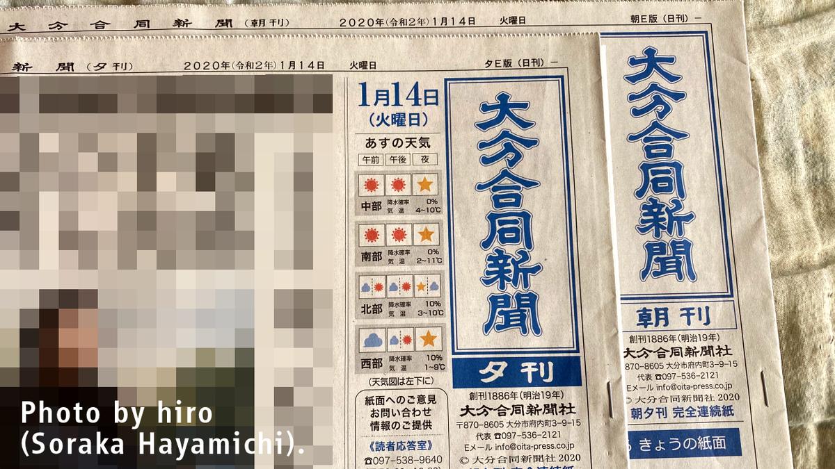 f:id:fuwafuwaame:20200514133811j:plain