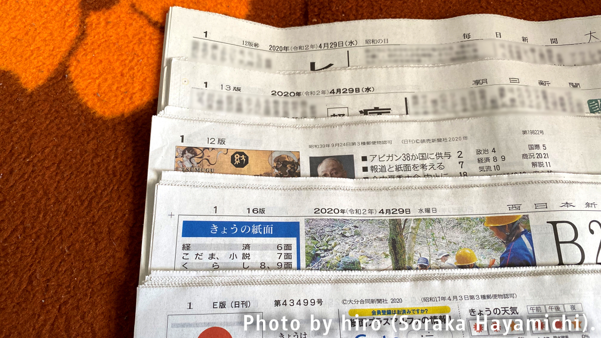 f:id:fuwafuwaame:20200514134307j:plain