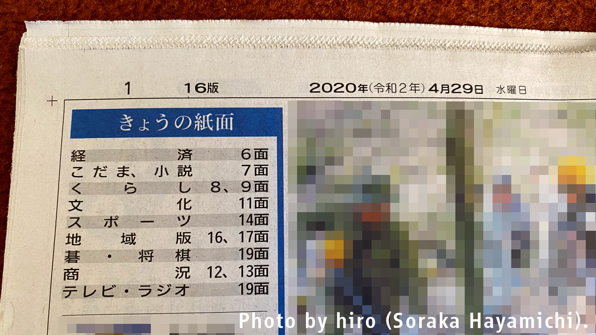 f:id:fuwafuwaame:20200514141851j:plain