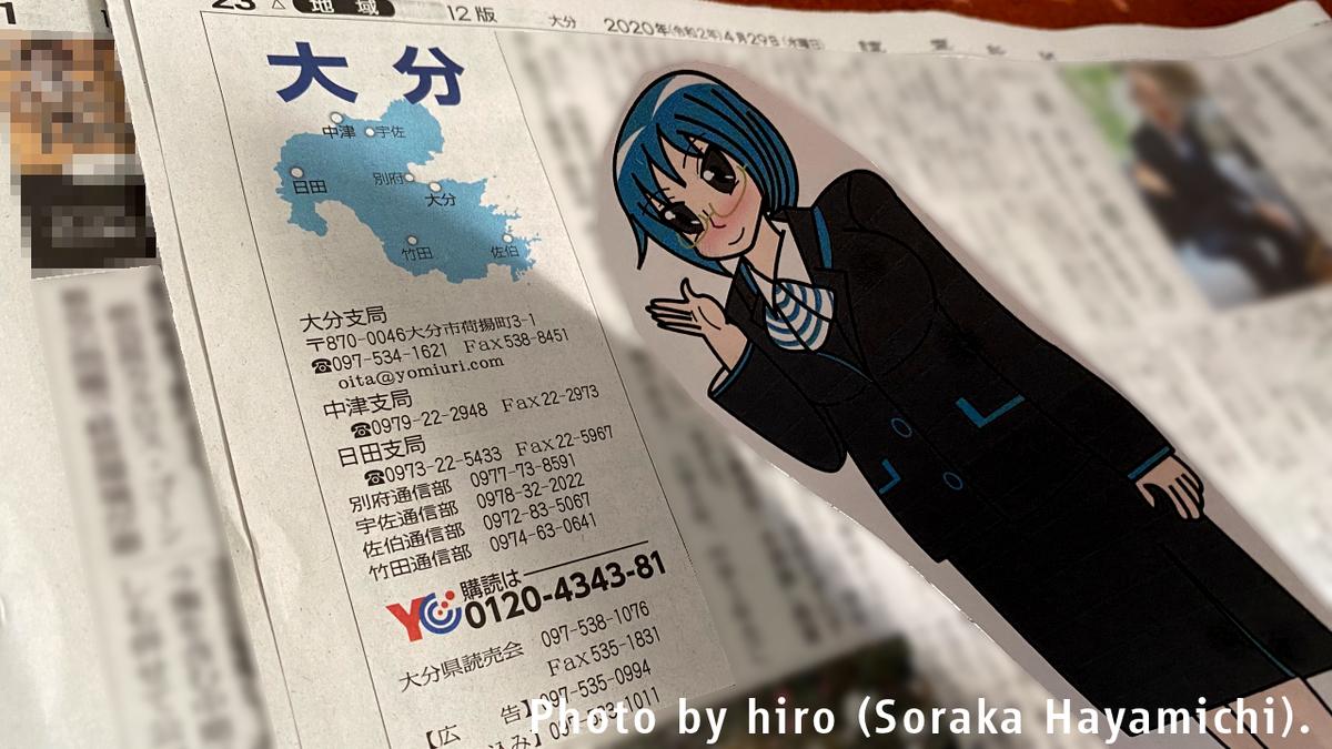 f:id:fuwafuwaame:20200514143323j:plain