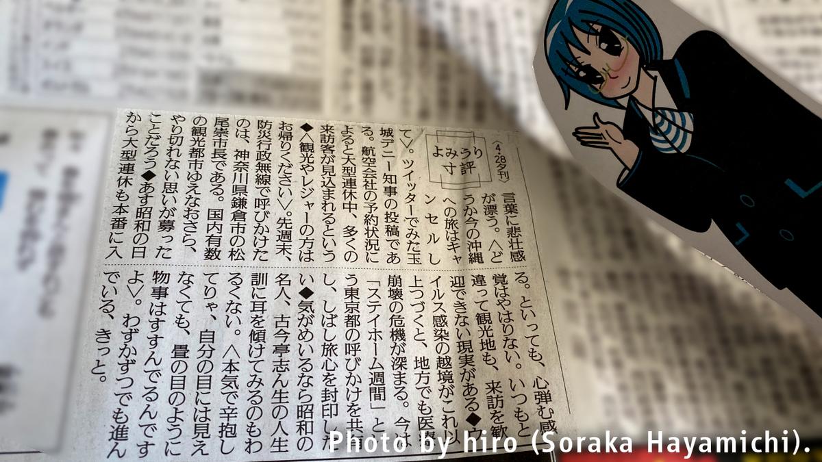 f:id:fuwafuwaame:20200514144257j:plain