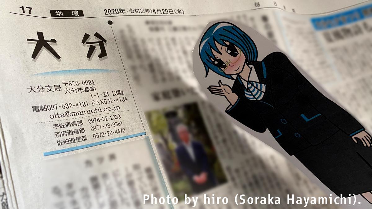 f:id:fuwafuwaame:20200514145051j:plain