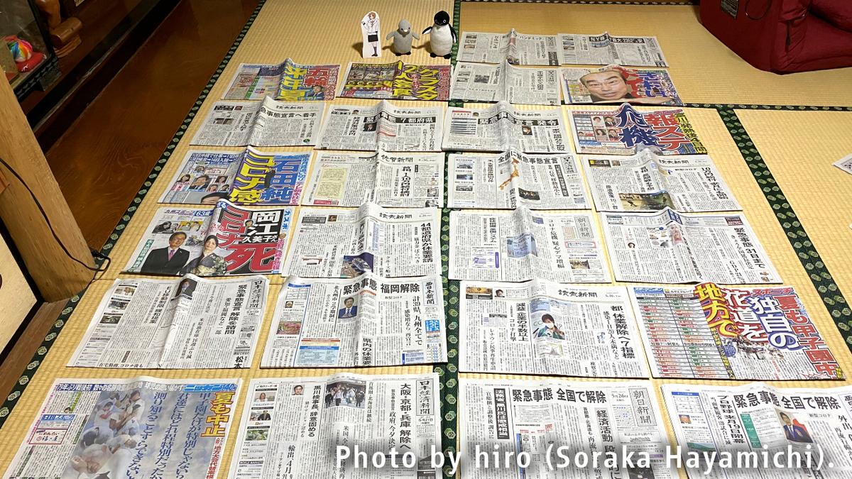 f:id:fuwafuwaame:20200526165633j:plain
