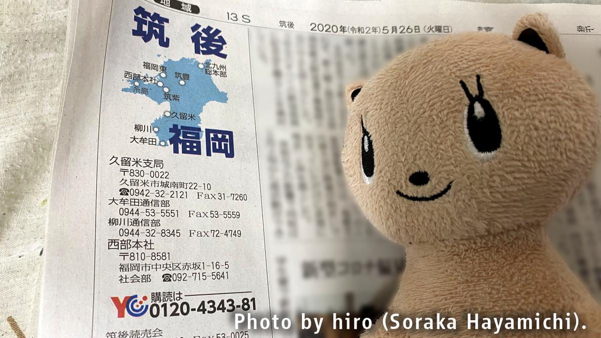 f:id:fuwafuwaame:20200526185112j:plain