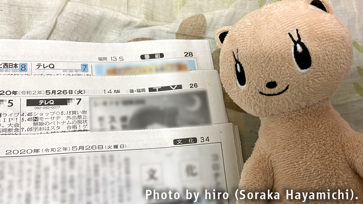 f:id:fuwafuwaame:20200526185417j:plain