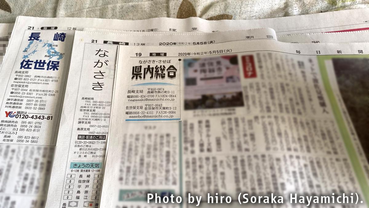 f:id:fuwafuwaame:20200602121706j:plain