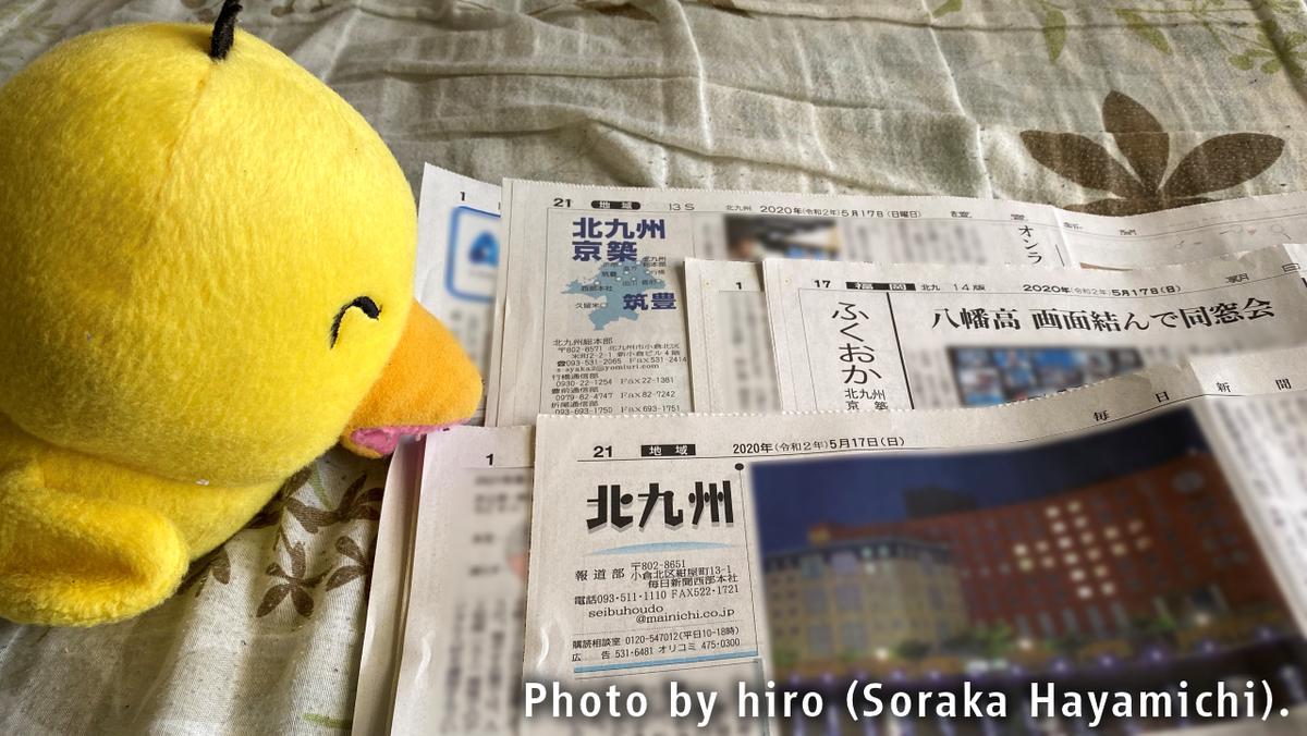 f:id:fuwafuwaame:20200604115329j:plain