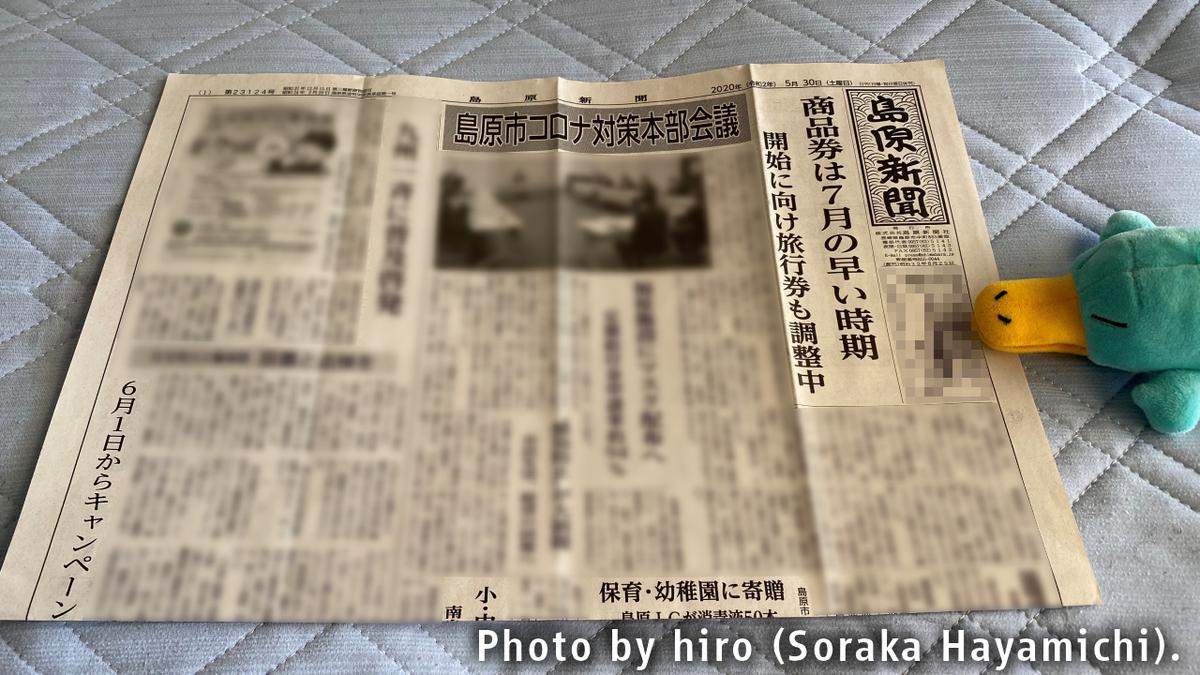f:id:fuwafuwaame:20200610122531j:plain