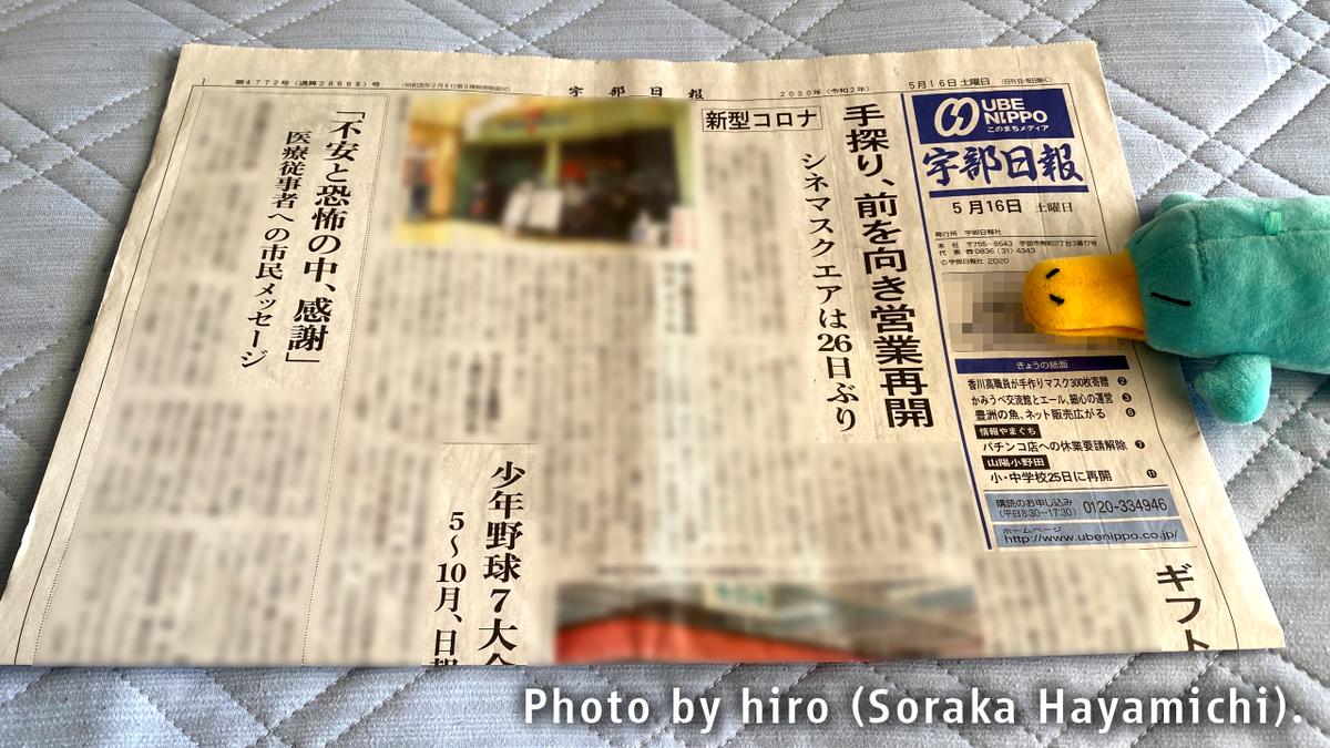 f:id:fuwafuwaame:20200610130328j:plain