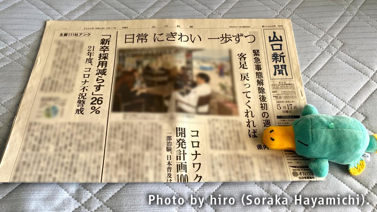f:id:fuwafuwaame:20200610132228j:plain