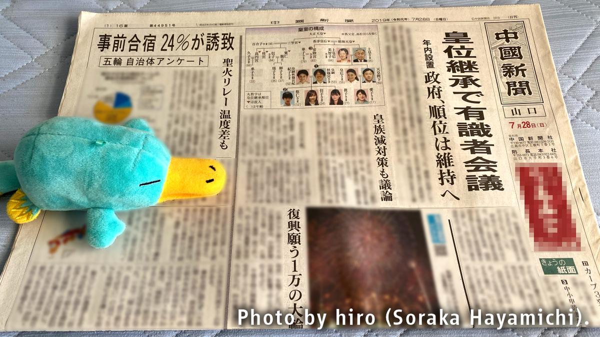 f:id:fuwafuwaame:20200610134352j:plain