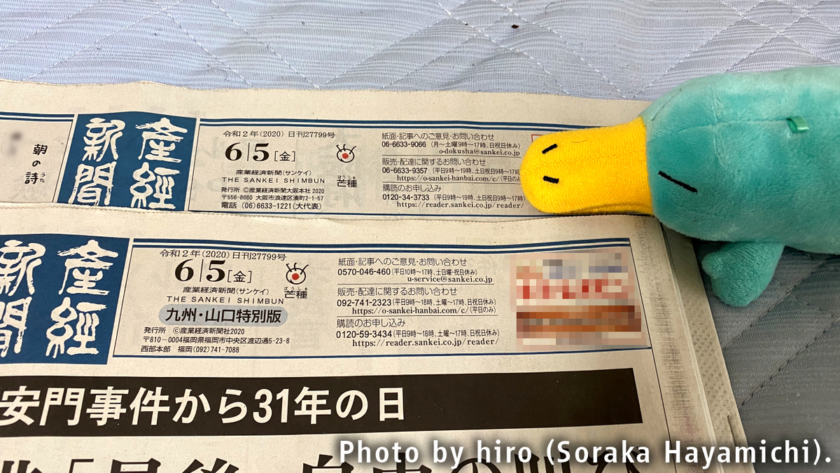 f:id:fuwafuwaame:20200611165038j:plain