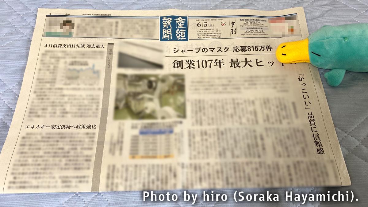f:id:fuwafuwaame:20200611170456j:plain