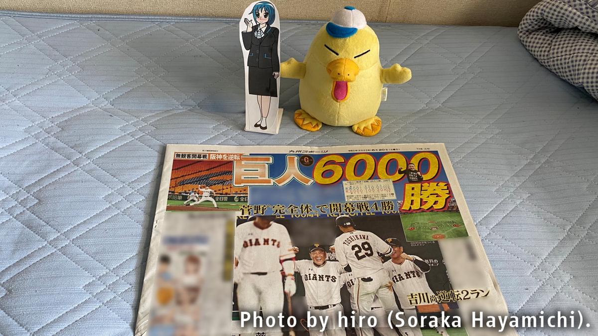 f:id:fuwafuwaame:20200620114019j:plain