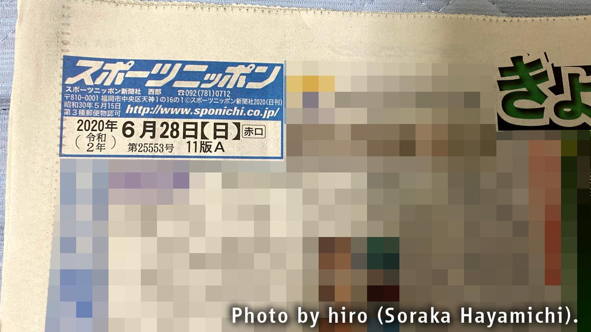 f:id:fuwafuwaame:20200629172927j:plain