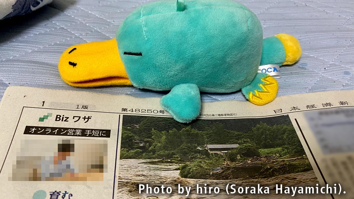 f:id:fuwafuwaame:20200708121100j:plain