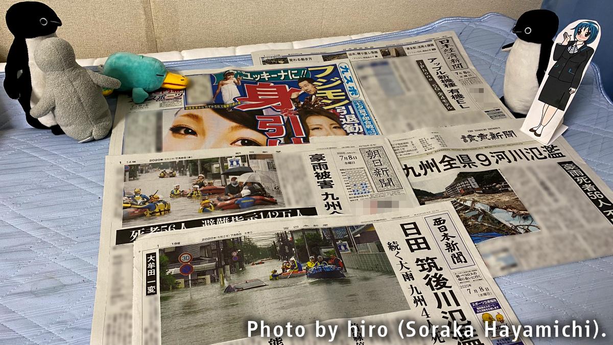 f:id:fuwafuwaame:20200708122312j:plain