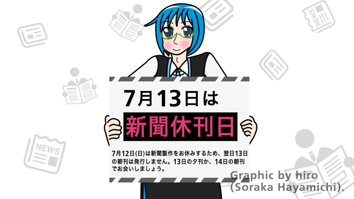 f:id:fuwafuwaame:20200711125748p:plain