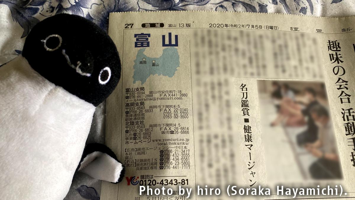 f:id:fuwafuwaame:20200714142717j:plain