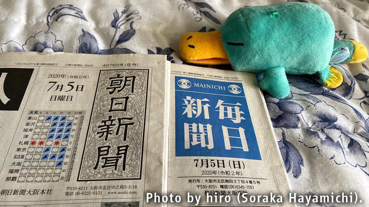 f:id:fuwafuwaame:20200714143713j:plain