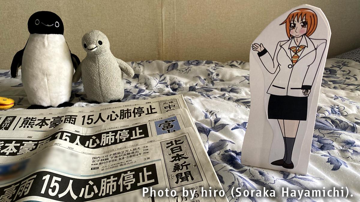 f:id:fuwafuwaame:20200714151130j:plain