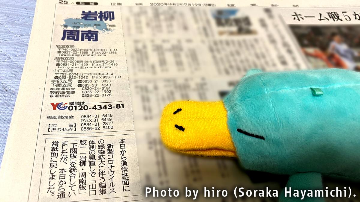 f:id:fuwafuwaame:20200725215718j:plain