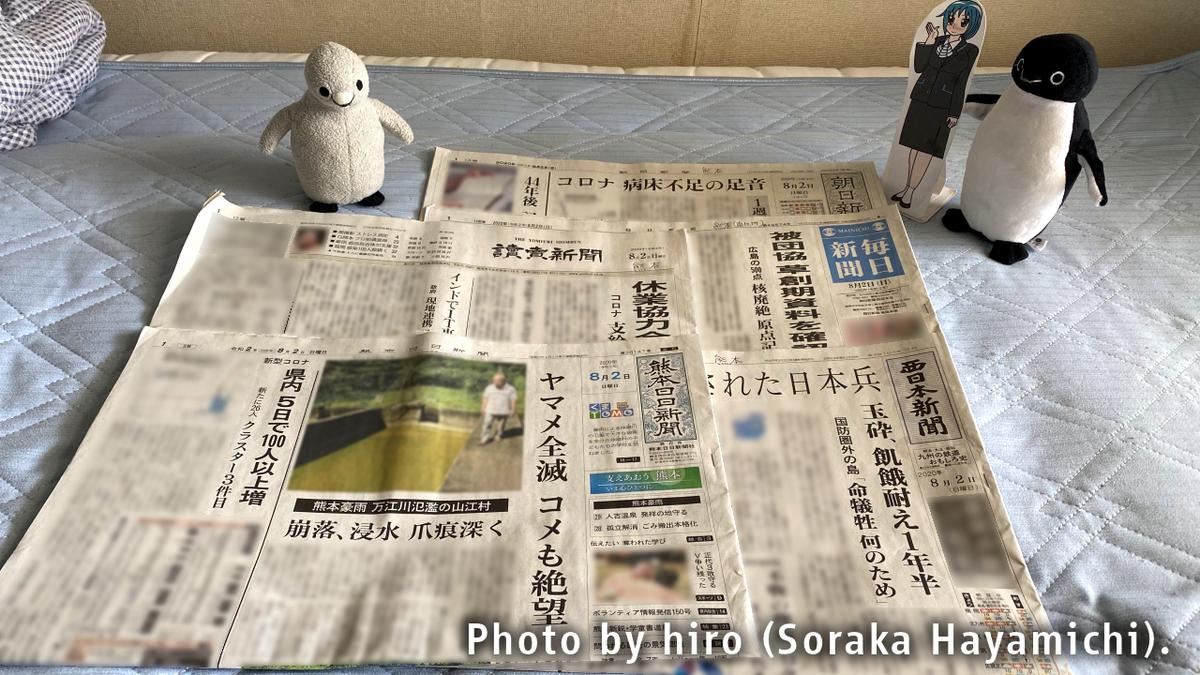 f:id:fuwafuwaame:20200806134228j:plain