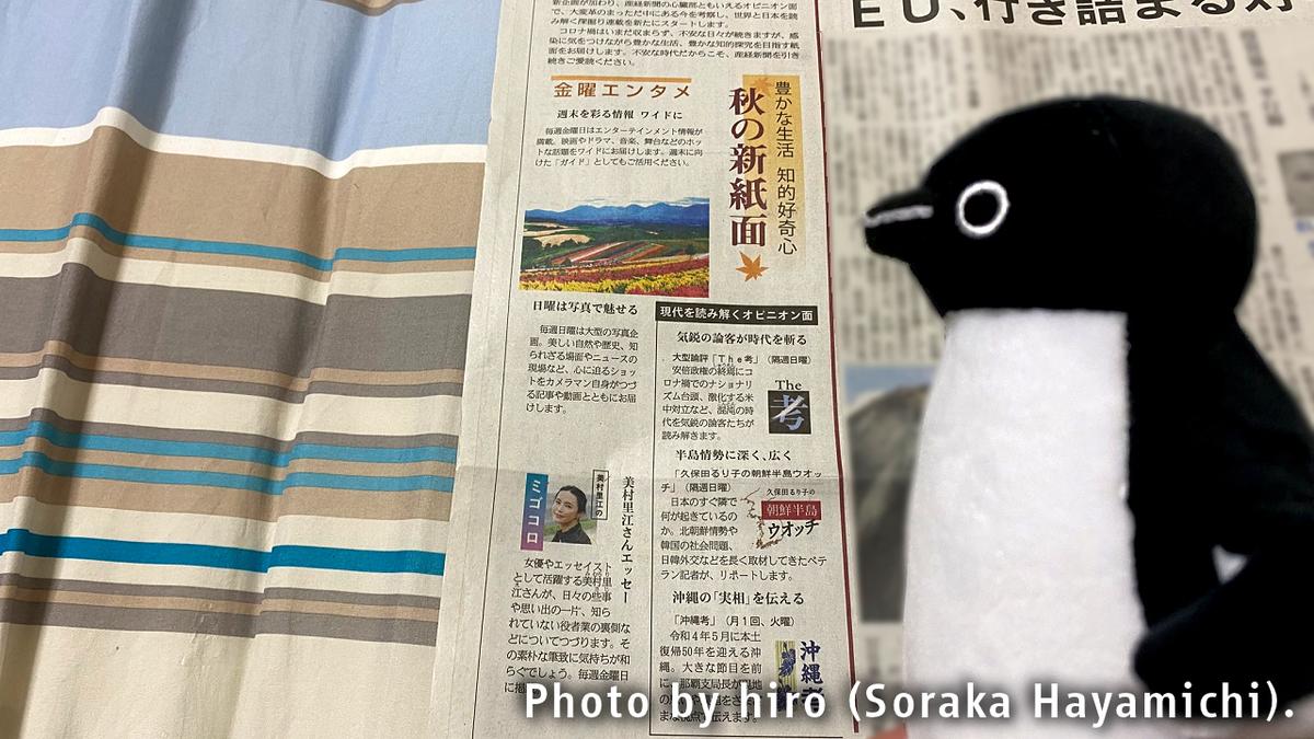 f:id:fuwafuwaame:20200924020011j:plain