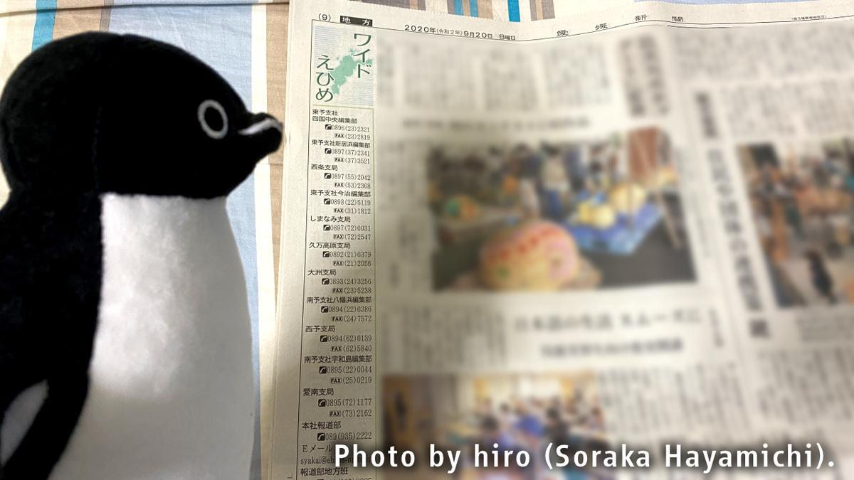 f:id:fuwafuwaame:20200927125128j:plain