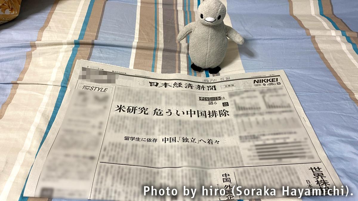f:id:fuwafuwaame:20200927125729j:plain