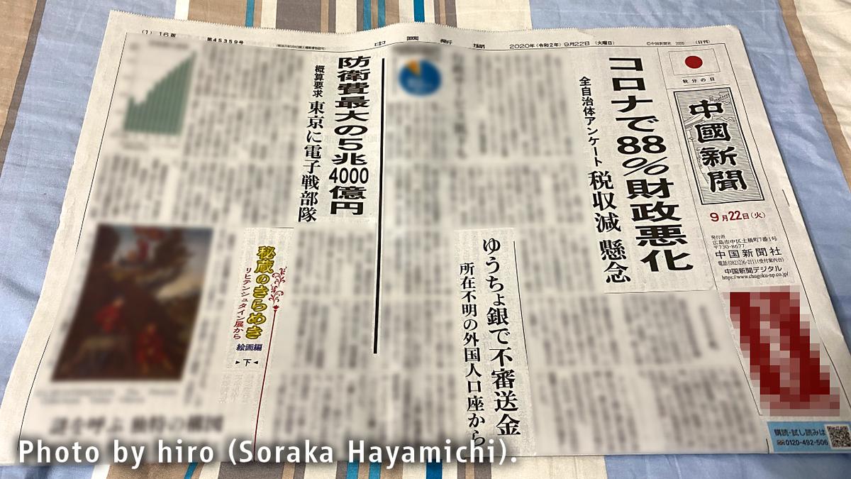 f:id:fuwafuwaame:20201009153459j:plain