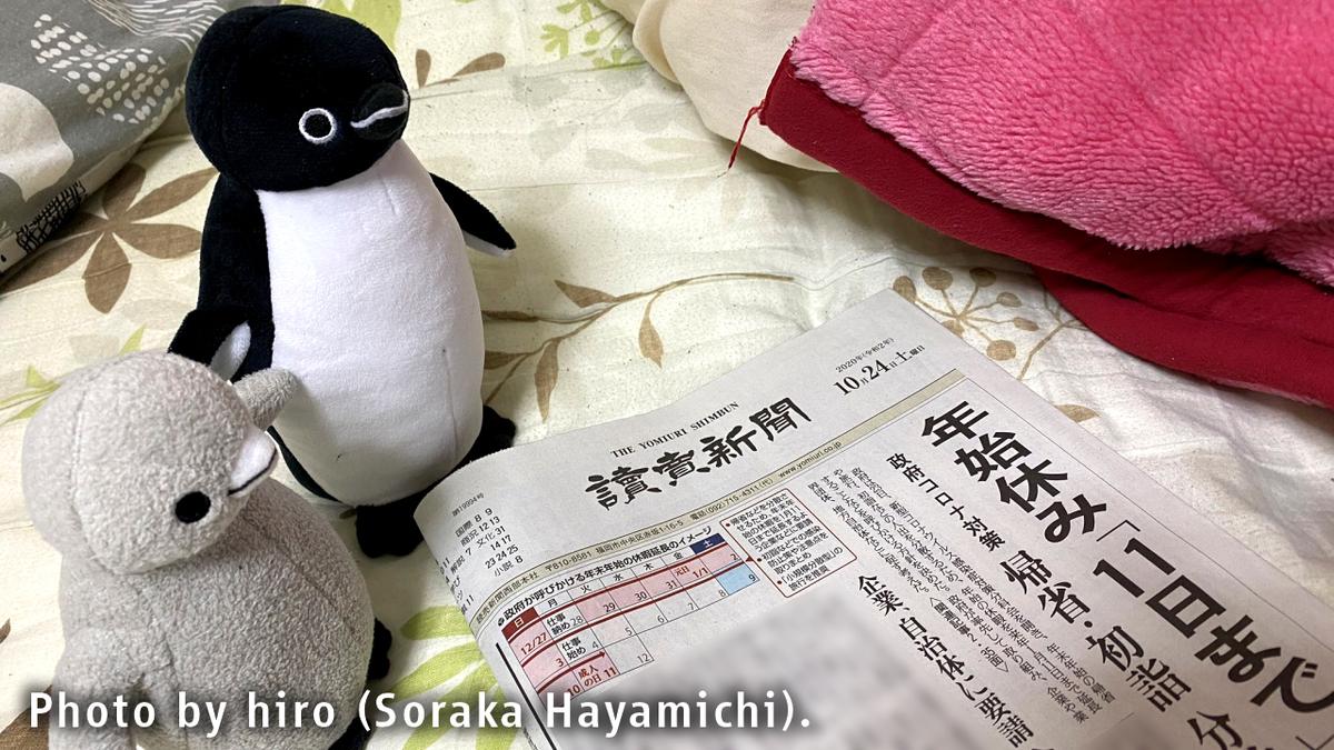 f:id:fuwafuwaame:20201024062840j:plain