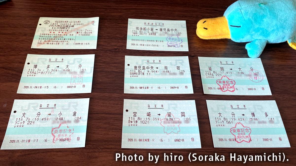 f:id:fuwafuwaame:20201109094918j:plain