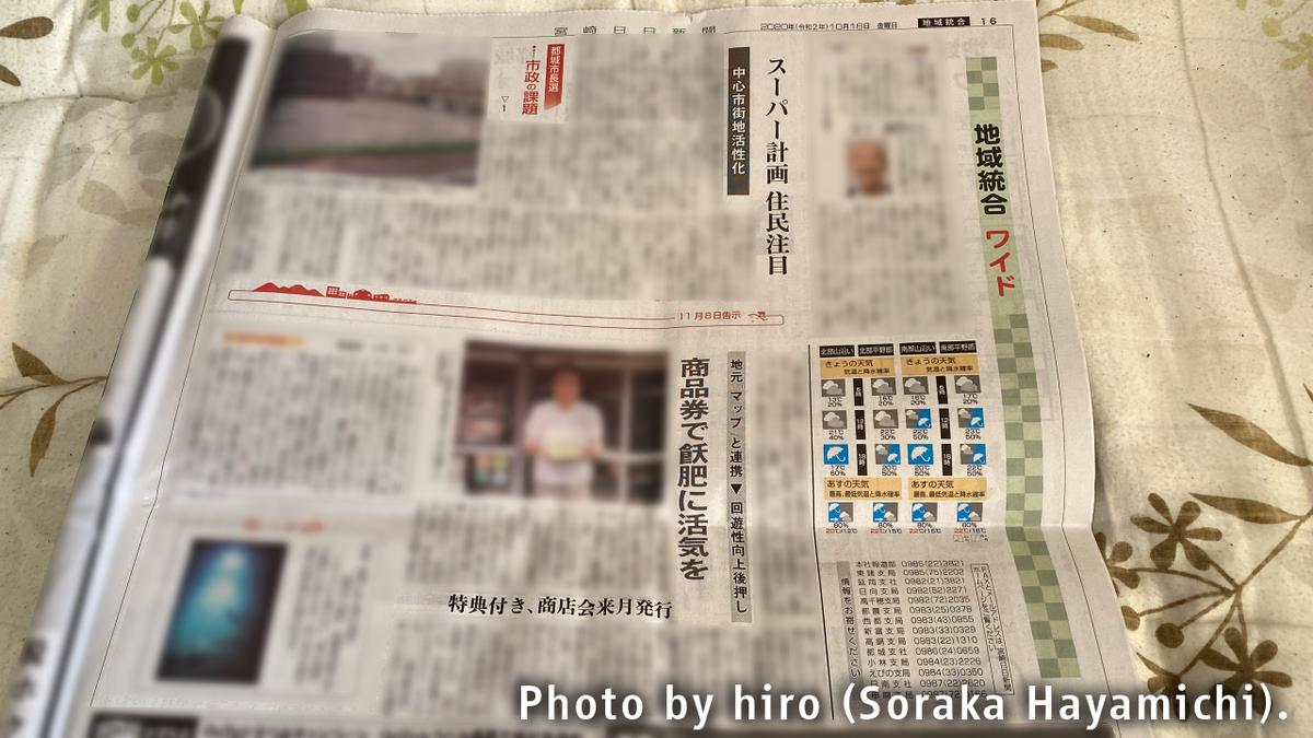 f:id:fuwafuwaame:20201112113206j:plain