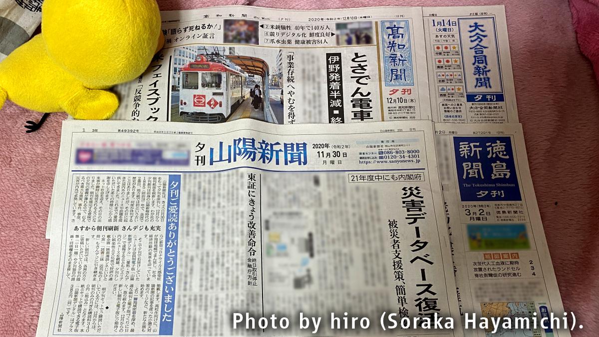 f:id:fuwafuwaame:20201216192819j:plain