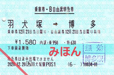 f:id:fuwafuwaame:20201221172619j:plain