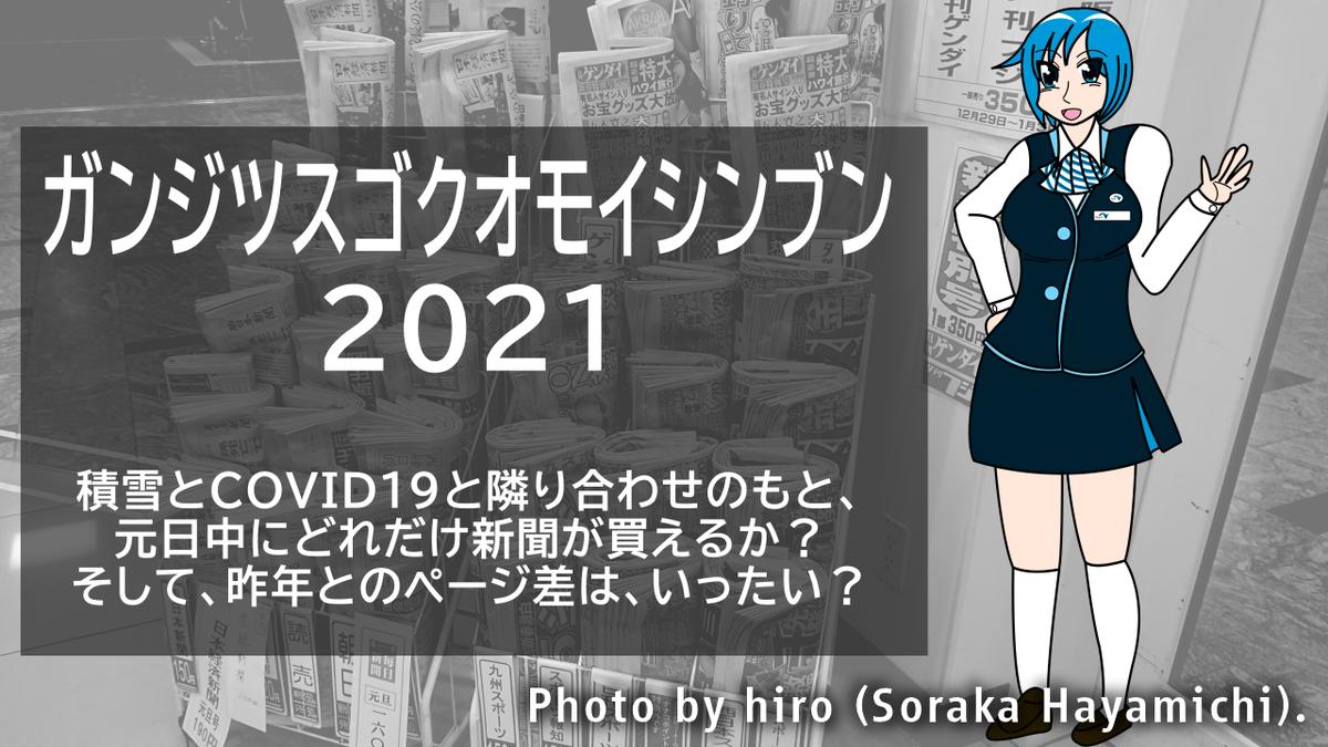 f:id:fuwafuwaame:20201231191220p:plain