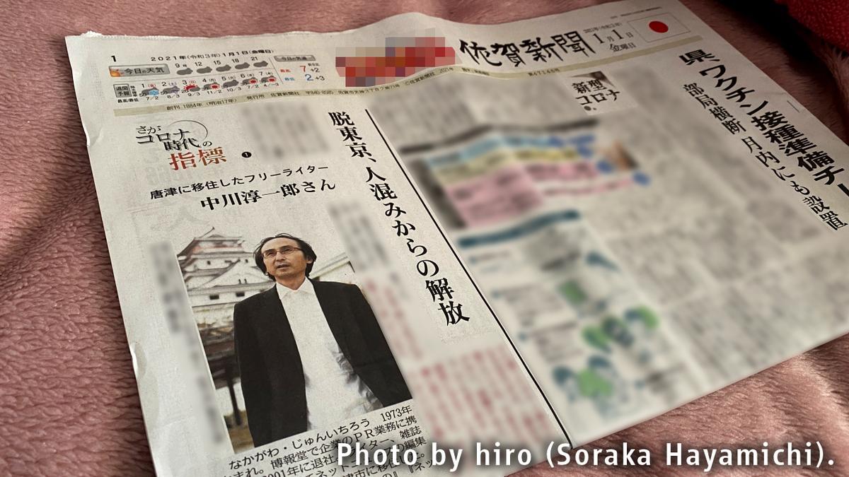 f:id:fuwafuwaame:20210104104032j:plain