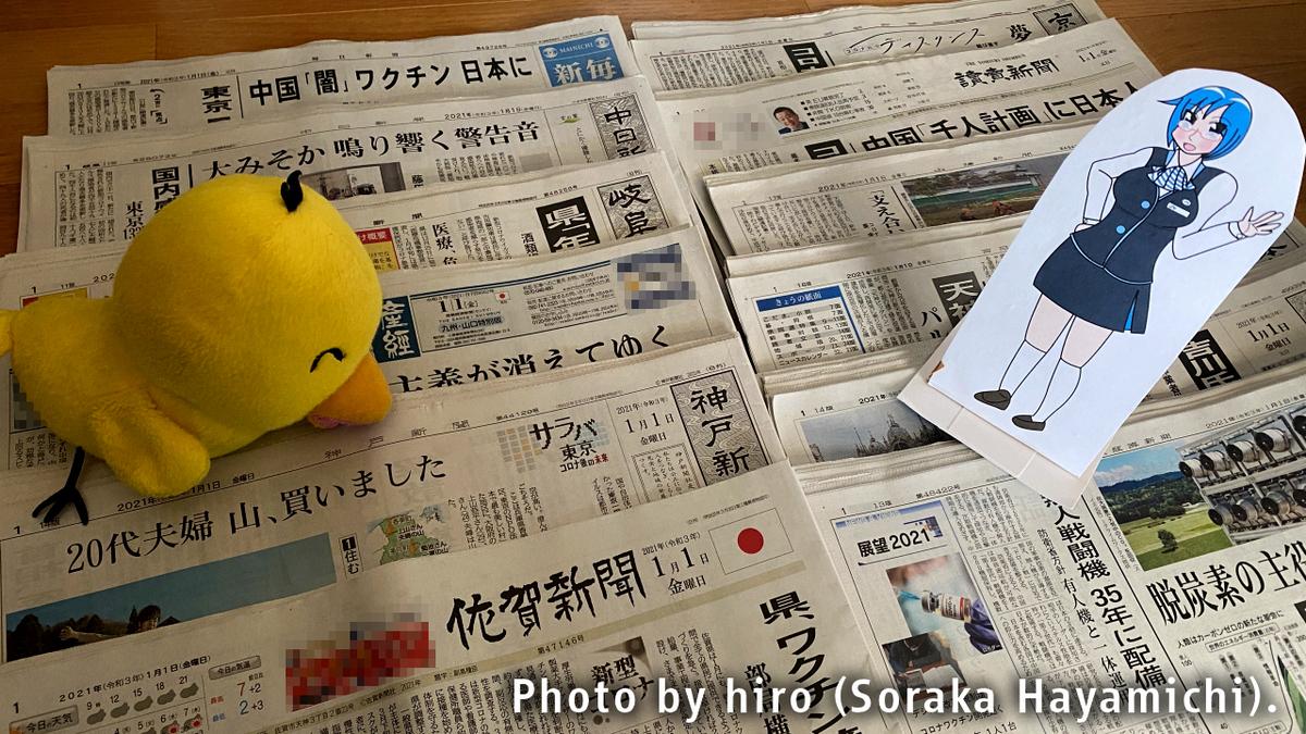 f:id:fuwafuwaame:20210104111411j:plain