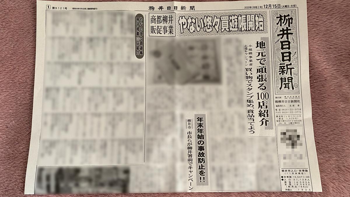 f:id:fuwafuwaame:20210127115804j:plain