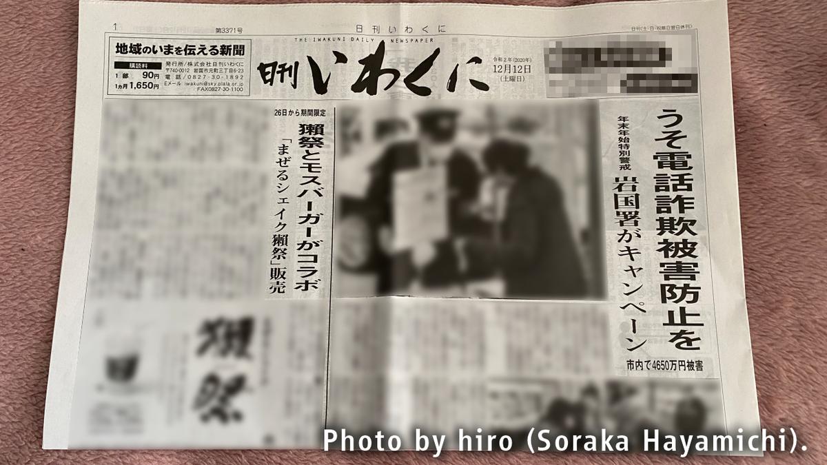f:id:fuwafuwaame:20210127120142j:plain