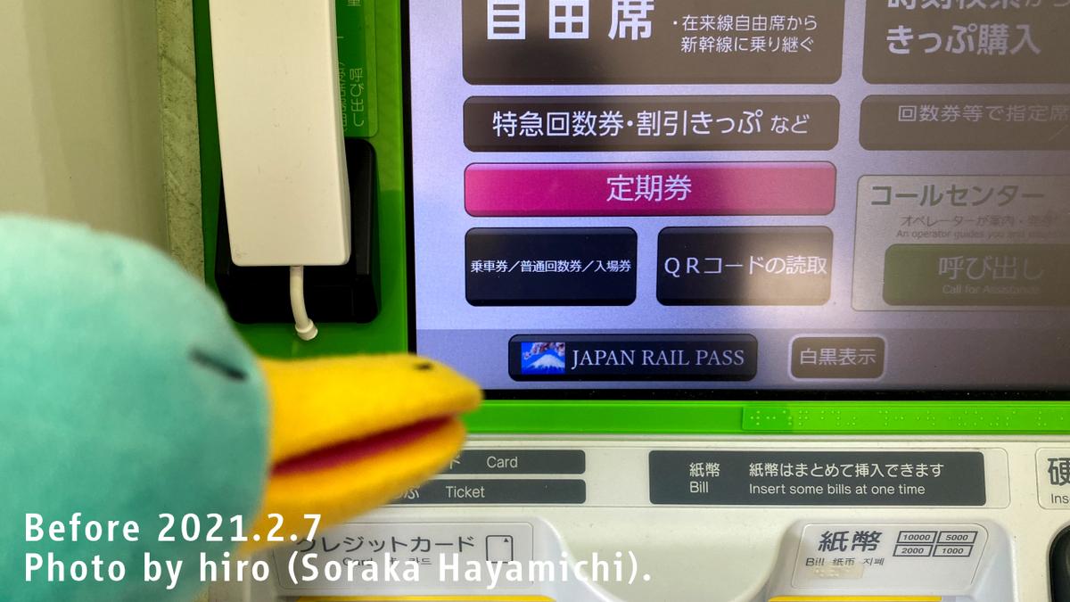 f:id:fuwafuwaame:20210208183323j:plain