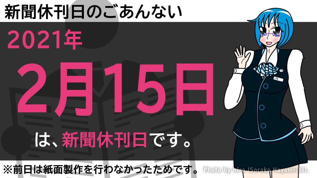 f:id:fuwafuwaame:20210213201033p:plain