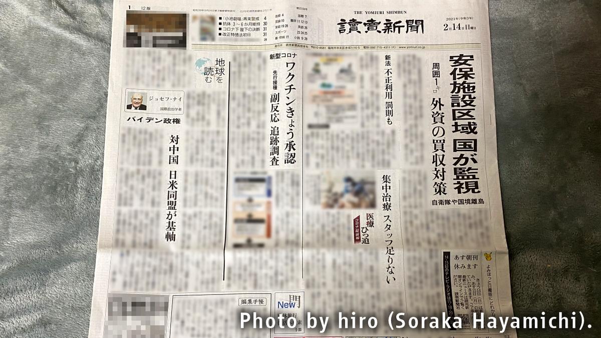 f:id:fuwafuwaame:20210215072250j:plain