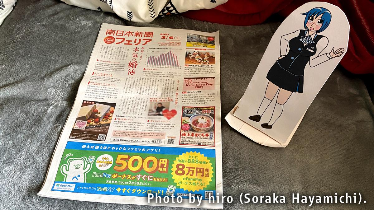 f:id:fuwafuwaame:20210217121412j:plain