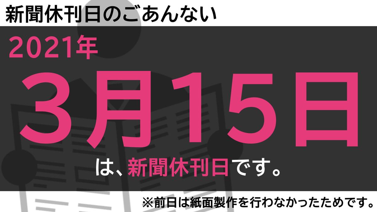 f:id:fuwafuwaame:20210314021059p:plain