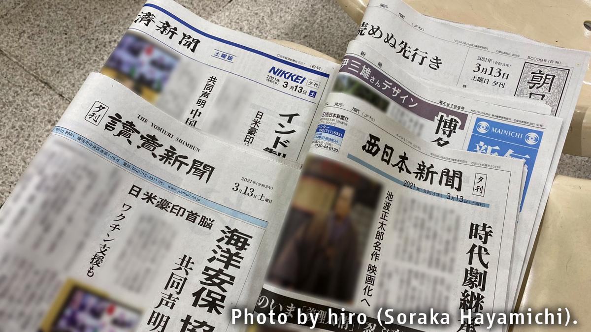 f:id:fuwafuwaame:20210314021432j:plain